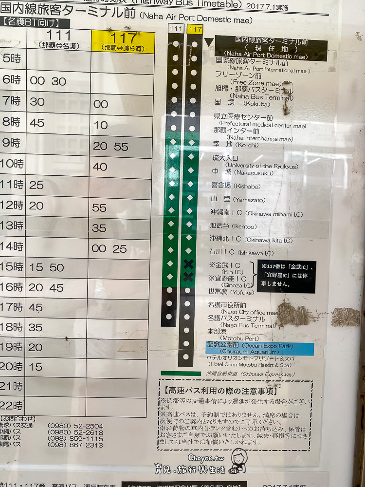 okinawa-1556