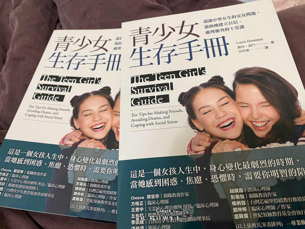 青少女生存手冊 The Teen Girls Survival Guide 青春期父母必備 建立自信 處理衝突的十堂課