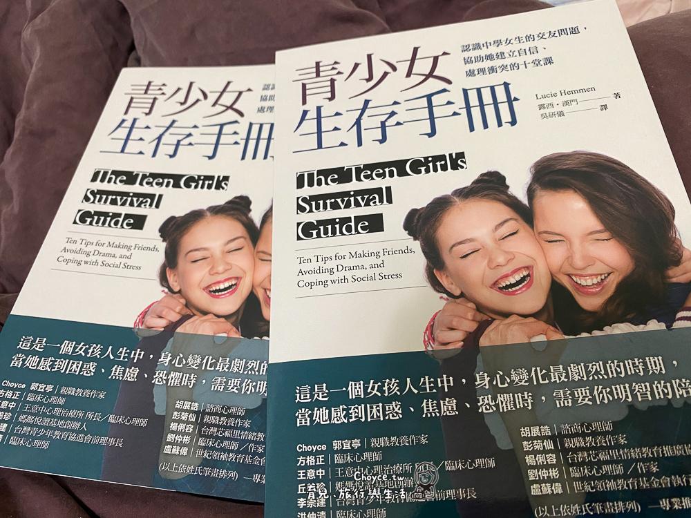 青少女生存手冊 The Teen Girls Survival Guide 青春期父母必備 建立自信 處理衝突的十堂課