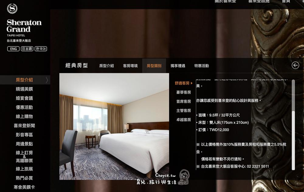 台北雙人住宿1767元 台北喜來登大飯店玩真的!8月底前每天95間房快搶