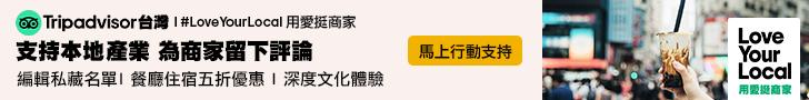 旅行讓人更富有而美好 TripAdvisor LoveYourLocal 用愛挺商家 讓世界看見台灣