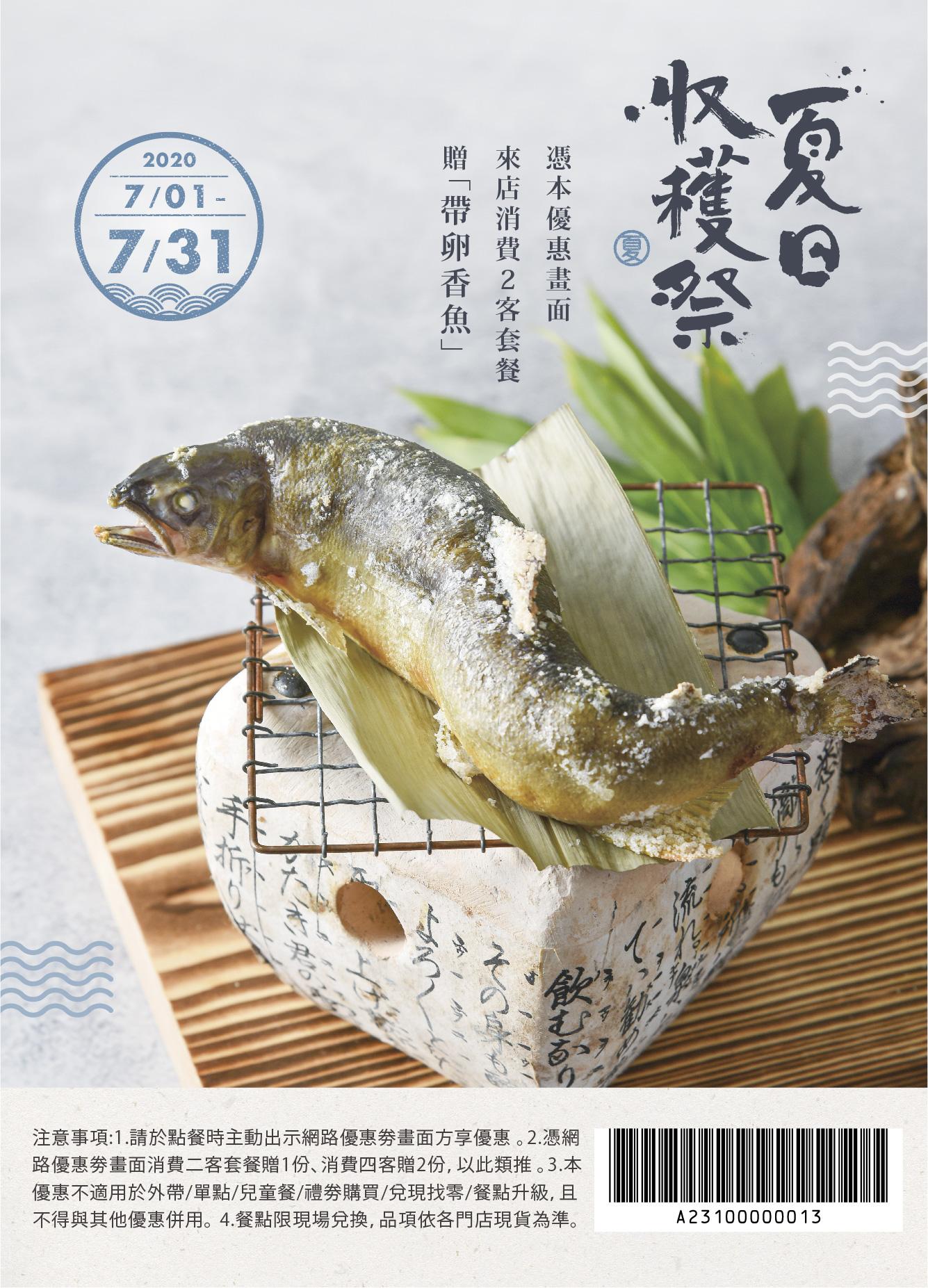 香魚EDM_choyce