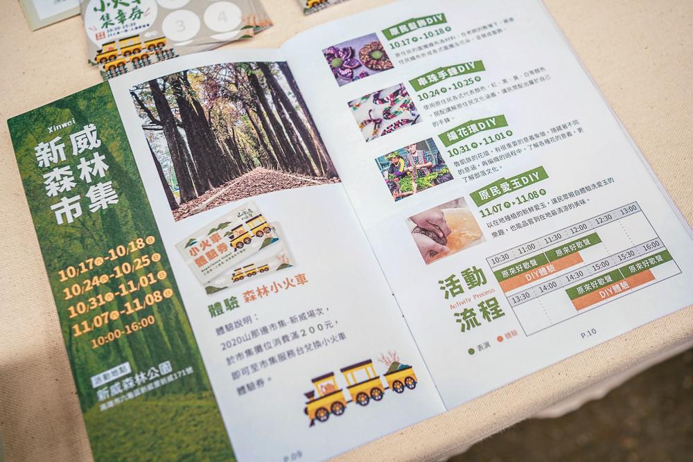 1017-18新威精華_修_201030_68