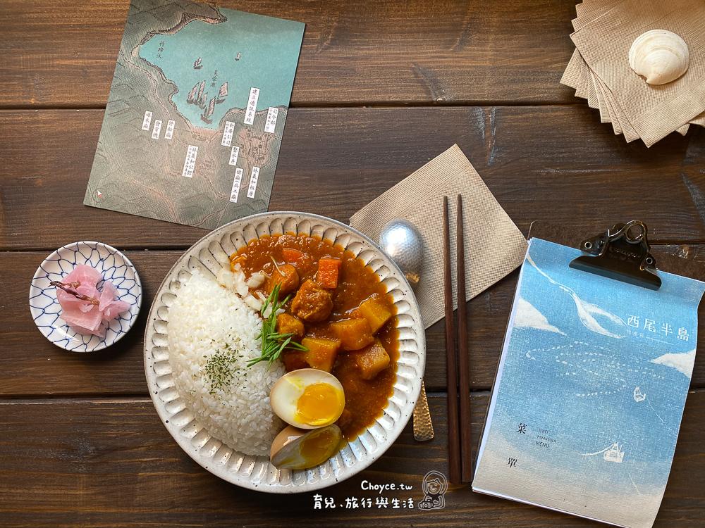 西尾半島 馬祖南竿新興文創商店 林義和公館 超美味限量咖哩飯套餐160元