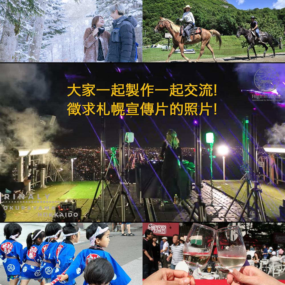 你也可以當札幌觀光代言人 Visit Sapporo 募集你的札幌旅遊回憶 入選即可獲得5000円甚至更高賞金