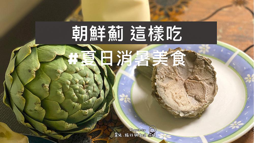 蔬菜之皇 Artichoke 朝鮮薊 料理方式與營養成分大公開 餐桌上最美的風景