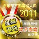 2011華人部落格推薦優格.jpg