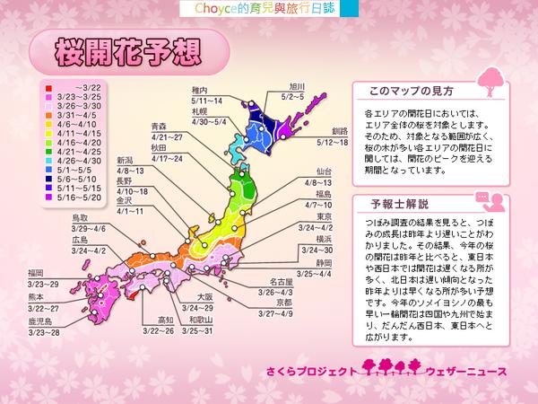 2011年櫻花預測