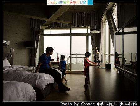 (台灣好好玩) 雲林 華山觀止 虫二行館 觀止套房 開房間文
