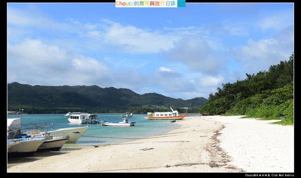 (Club Med Kabira)「米其林綠色指南–日本篇」三星景點:川平灣周遊之旅 玻璃底船看海底世界@Club Med Kabira套裝行程