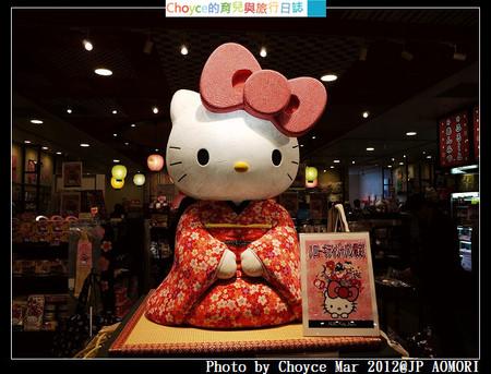 (日本東京都) 羽田空港限定 Hello Kitty大福 @HK Japan羽田空港