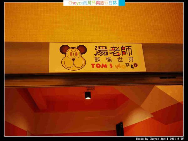 (台灣好好玩) 彰化第八月台市集旅店-湯老師歡愉世界