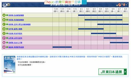 東日本夏祭典時間表