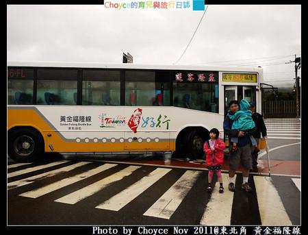 (台灣好好玩) 東北角 黃金福隆線 福隆遊客中心