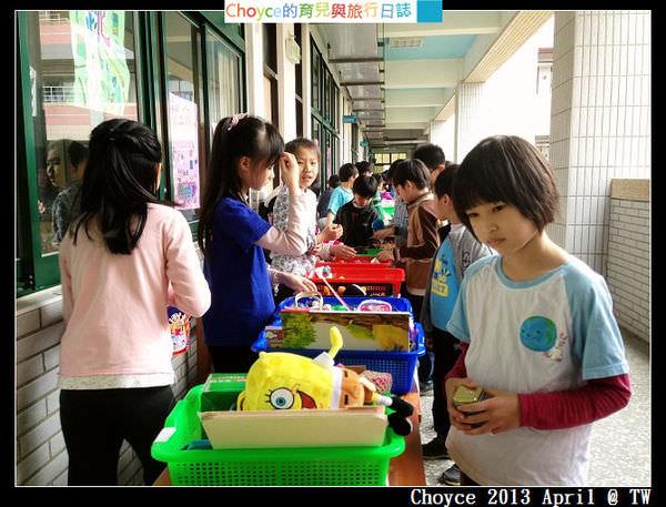 (小一新生上學趣) 兒童節跳蚤市場 買與賣都是藝術
