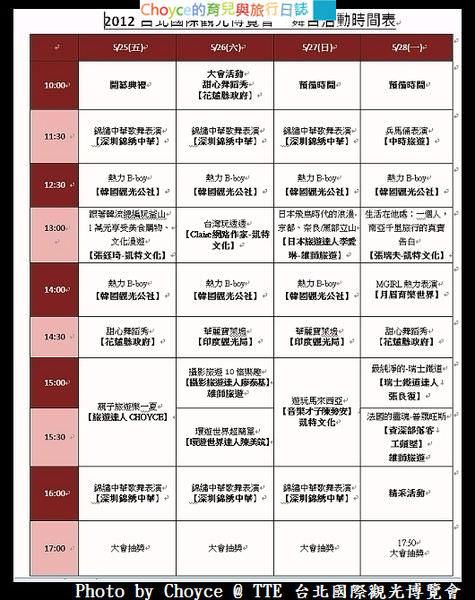 舞台活動時間表