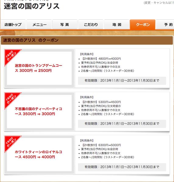螢幕快照 2013-11-17 下午10.18.02