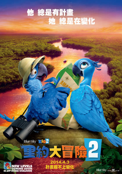 Rio 2   Camp A 1Sht _localization  TW.jpg