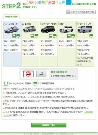 TOYOTA租車02