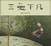 More about 玉兔下凡
