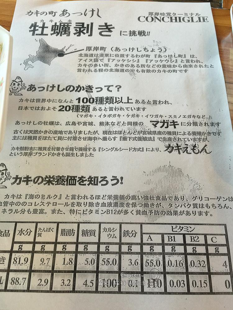 (厚岸) 老饕必訪 牡蠣之鄉 道東厚岸味覺航廈 國道44號「岬と花の霧街道」 日本票選美食休息區 生牡蠣才150円!@厚岸グルメパーク あぶりや