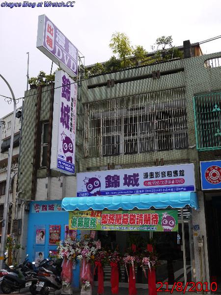 (好店推薦) 錦城新竹東山店新開幕