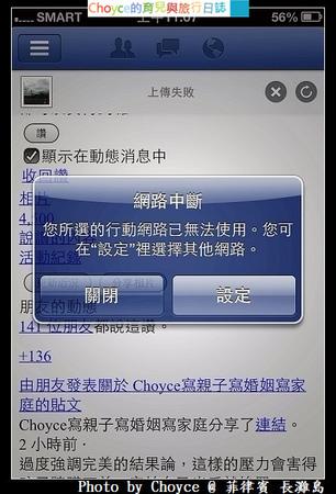 (菲律賓長灘島) 上網推薦 Smart Bro 預付儲值卡 便宜寬頻上網(通訊行購入)