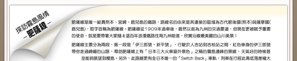 日本最美車窗風景 肥薩線山線 九州鐵道紀行 日本遺產 いさぶろう*しんぺい (人吉到吉松)
