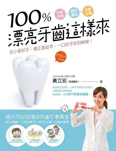 100% 漂亮牙齒這樣來_V7