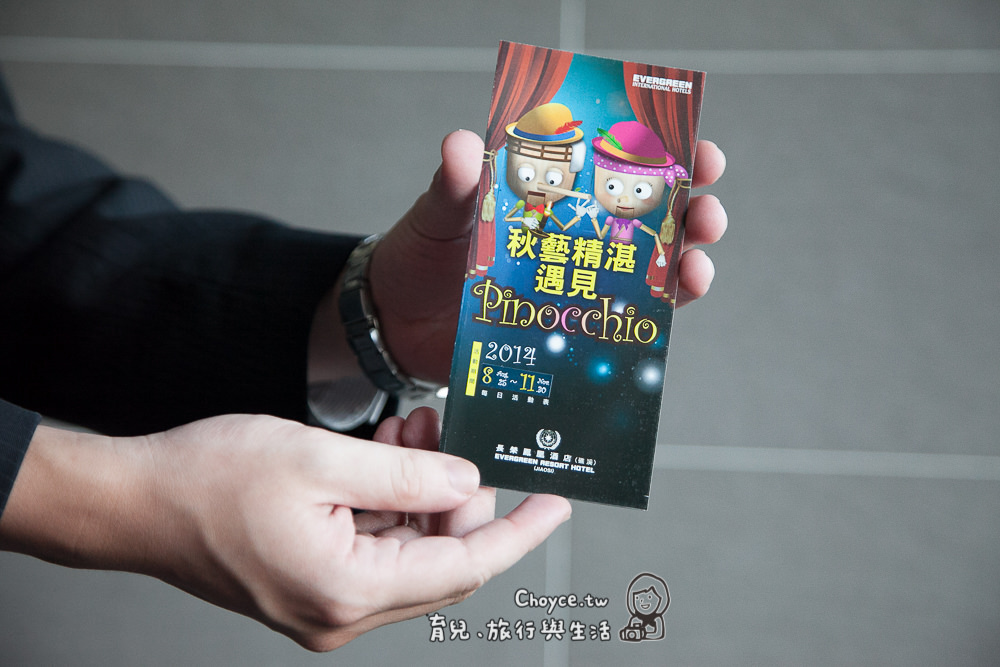 (台灣好好玩) 「秋藝精湛.遇見Pinocchio」 大人也能玩心大起的溫泉旅宿