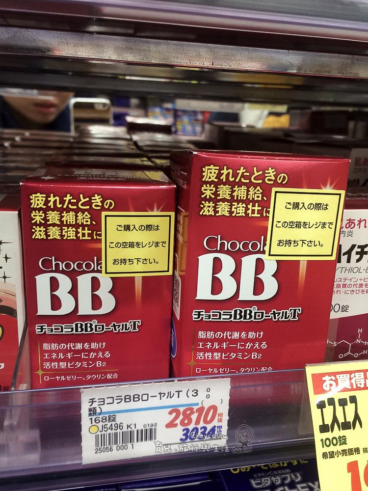 sun drug_chocola bb royal.jpg