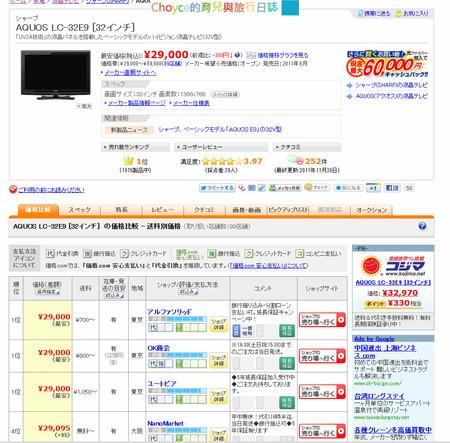 價格 液晶電視店家列表.jpg
