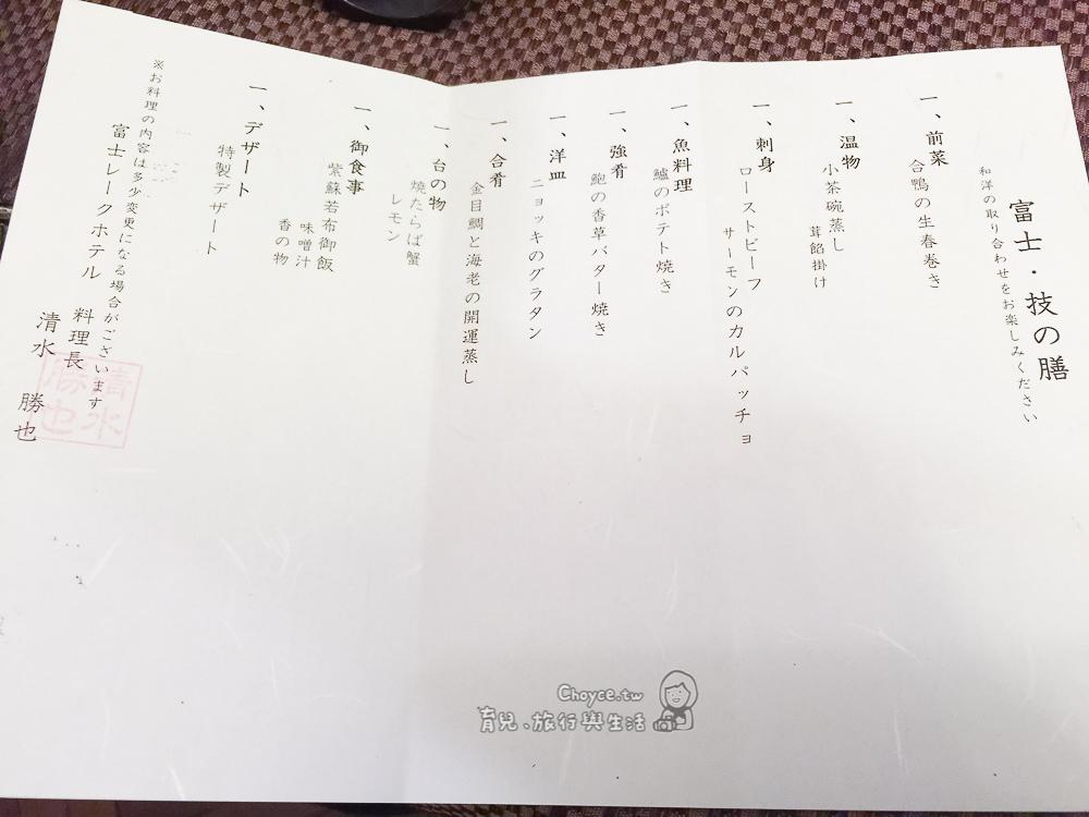 (山梨縣觀光) 富士山腳下,河口湖旁 富士湖飯店 和洋宴席套餐創意料理大推薦 清水主廚專訪