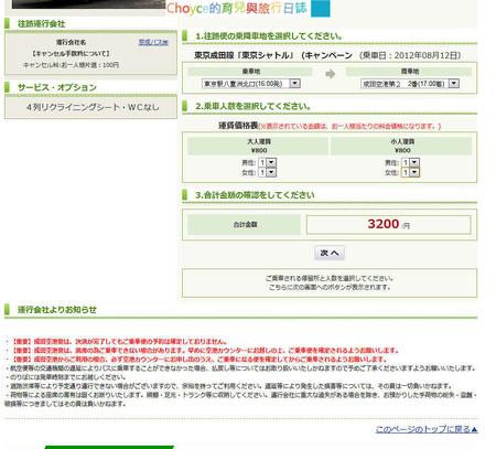 京成巴士預約東成路線0812