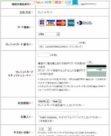 bmobile SIM卡信用卡頁面.jpg