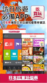 (日本實用APP推薦) 日本吃買玩APP 日本最新流行資訊 商品好物推薦與優惠折扣