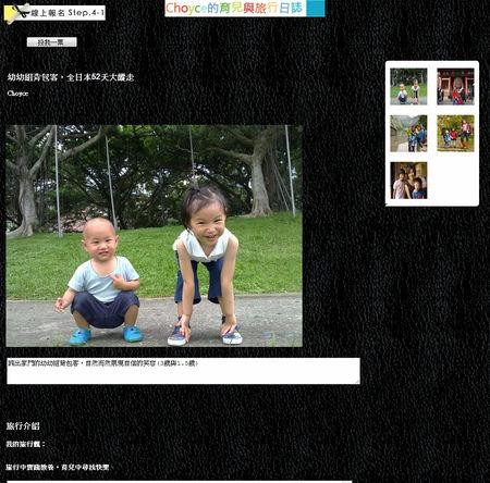 幼幼組背包客,全日本52天大縱走