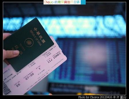 (日本) 中華航空增闢桃園往返富山航線 台日記者會直擊
