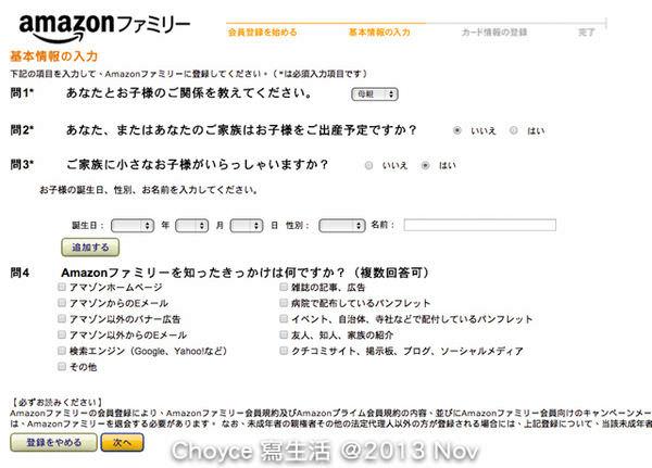 螢幕快照 2013-11-03 下午2.31.40