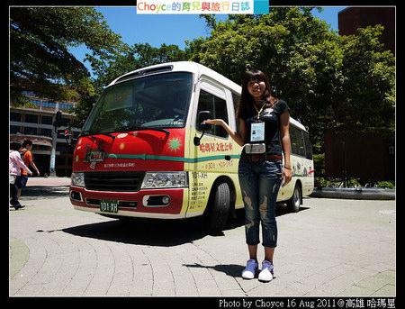 (台灣好好玩) 高雄哈瑪星文化公車 駁二特區倉庫群大變身