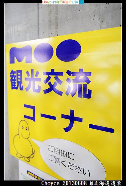 釧路濕原55套票免費釧路觀光旅遊諮詢 WIFI網路免費供應 北海道道東@釧路MOO漁人碼頭