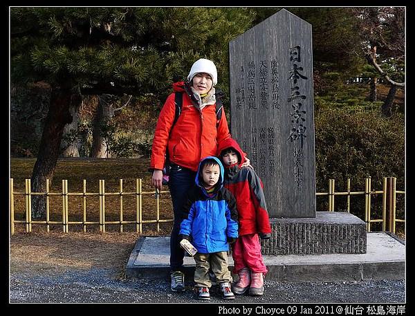 (日本) 宮城縣 松島海岸-日本三大絕景之二get!