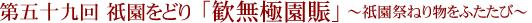第五十五回 祇園をどり「座戯遊興種」