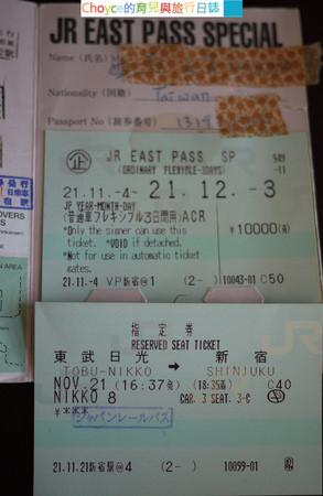 東日本JRPASS.jpg