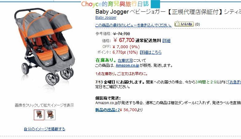 babyjogger雙人推車