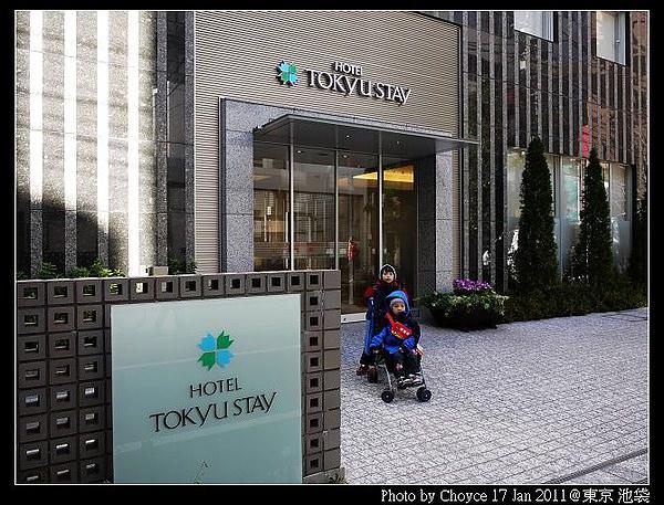 (日本東京都) 住宿推薦 池袋車站西口  HOTEL東急ステイ池袋 公寓式套房酒店