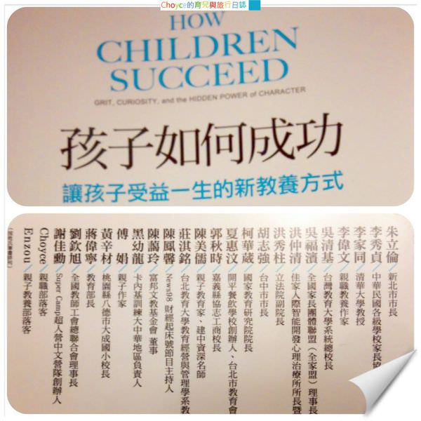 (爸媽讀書會) How Children Succeed 孩子如何成功 讓孩子受益一生的新教養方式