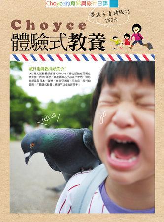(好康) 金石堂書店贈品多到送不完啊!!! 4月15日 Choyce新書發表記者會@金石堂 台南新中店