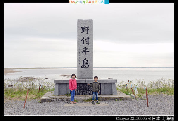 (日本北海道) 道東親子遊 樂無限@世界的盡頭 即將消失的地平線 野付半島 花馬車