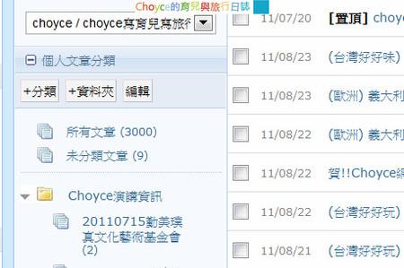 Choyce網誌破三千